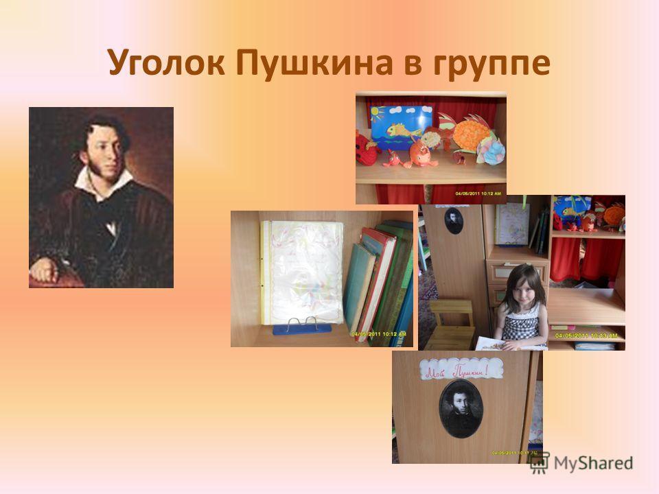 Уголок Пушкина в группе