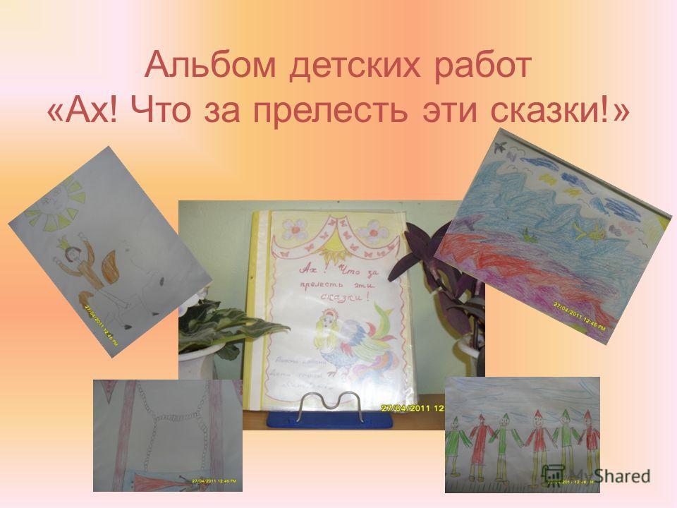 Альбом детских работ «Ах! Что за прелесть эти сказки!»