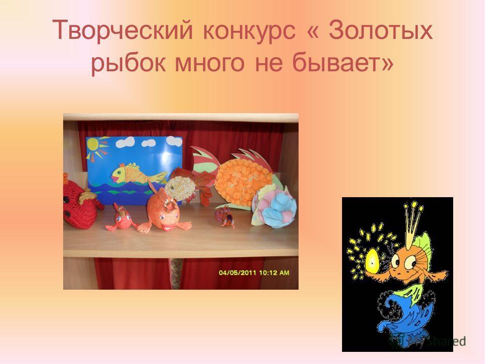 Творческий конкурс « Золотых рыбок много не бывает»