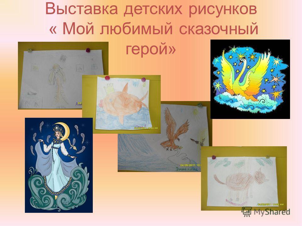 Выставка детских рисунков « Мой любимый сказочный герой»