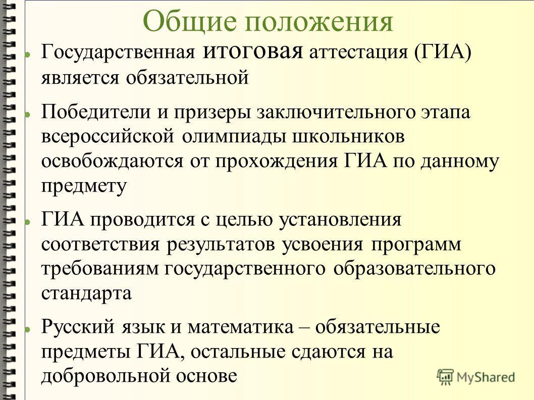 Общие положения Государственная итоговая аттестация (ГИА) является обязательной Победители и призеры заключительного этапа всероссийской олимпиады школьников освобождаются от прохождения ГИА по данному предмету ГИА проводится с целью установления соо
