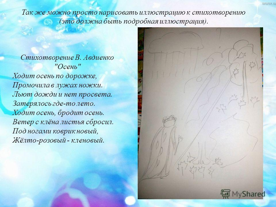 Так же можно просто нарисовать иллюстрацию к стихотворению (это должна быть подробная иллюстрация). Стихотворение В. Авдиенко