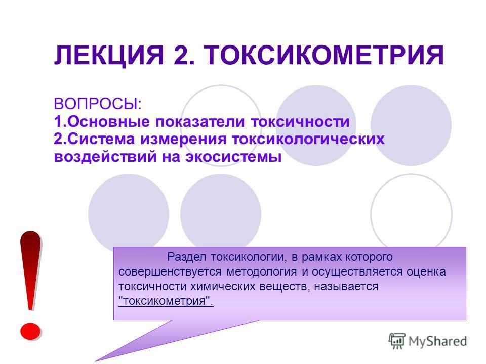 ЛЕКЦИЯ 2. ТОКСИКОМЕТРИЯ ВОПРОСЫ: 1.Основные показатели токсичности 2.Система измерения токсикологических воздействий на экосистемы Раздел токсикологии, в рамках которого совершенствуется методология и осуществляется оценка токсичности химических веще