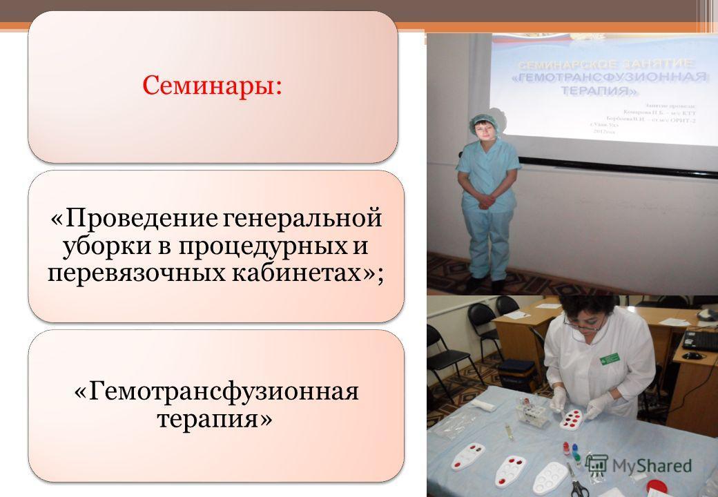 Семинары: «Проведение генеральной уборки в процедурных и перевязочных кабинетах»; «Гемотрансфузионная терапия»