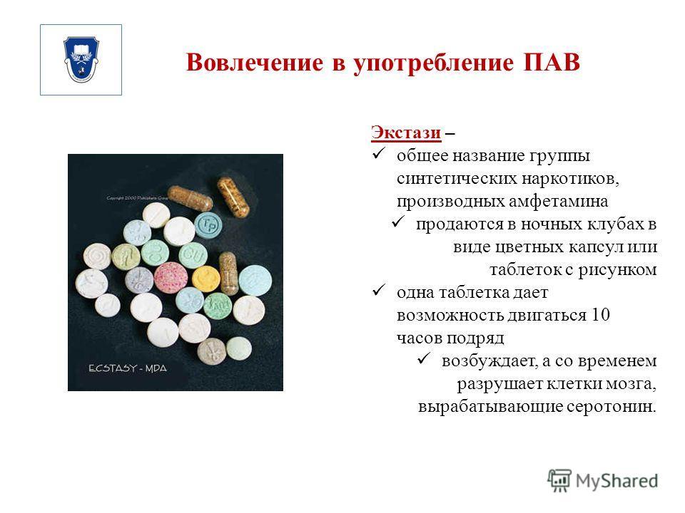 Вовлечение в употребление ПАВ Экстази – общее название группы синтетических наркотиков, производных амфетамина продаются в ночных клубах в виде цветных капсул или таблеток с рисунком одна таблетка дает возможность двигаться 10 часов подряд возбуждает