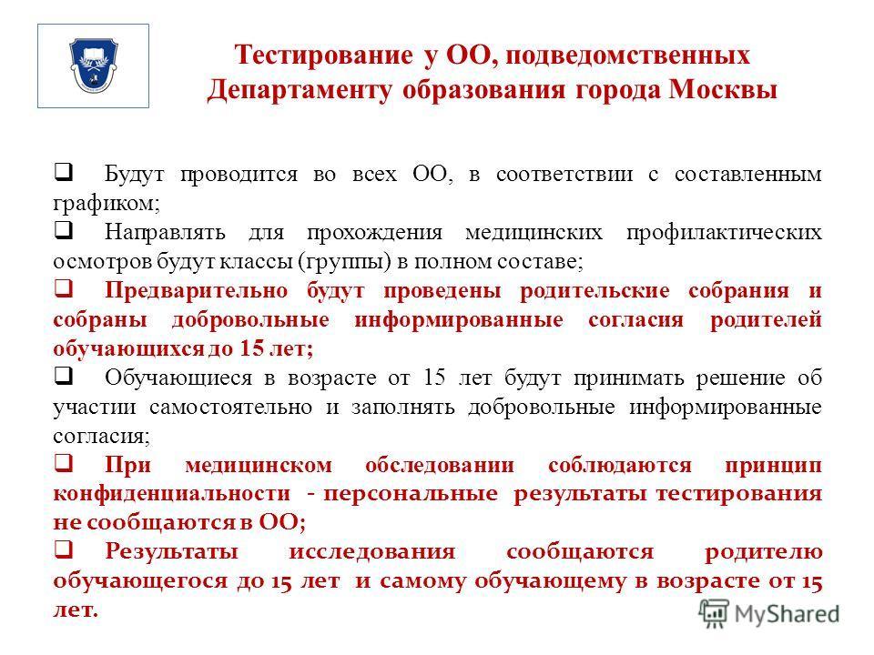 Тестирование у ОО, подведомственных Департаменту образования города Москвы Будут проводится во всех ОО, в соответствии с составленным графиком; Направлять для прохождения медицинских профилактических осмотров будут классы (группы) в полном составе; П