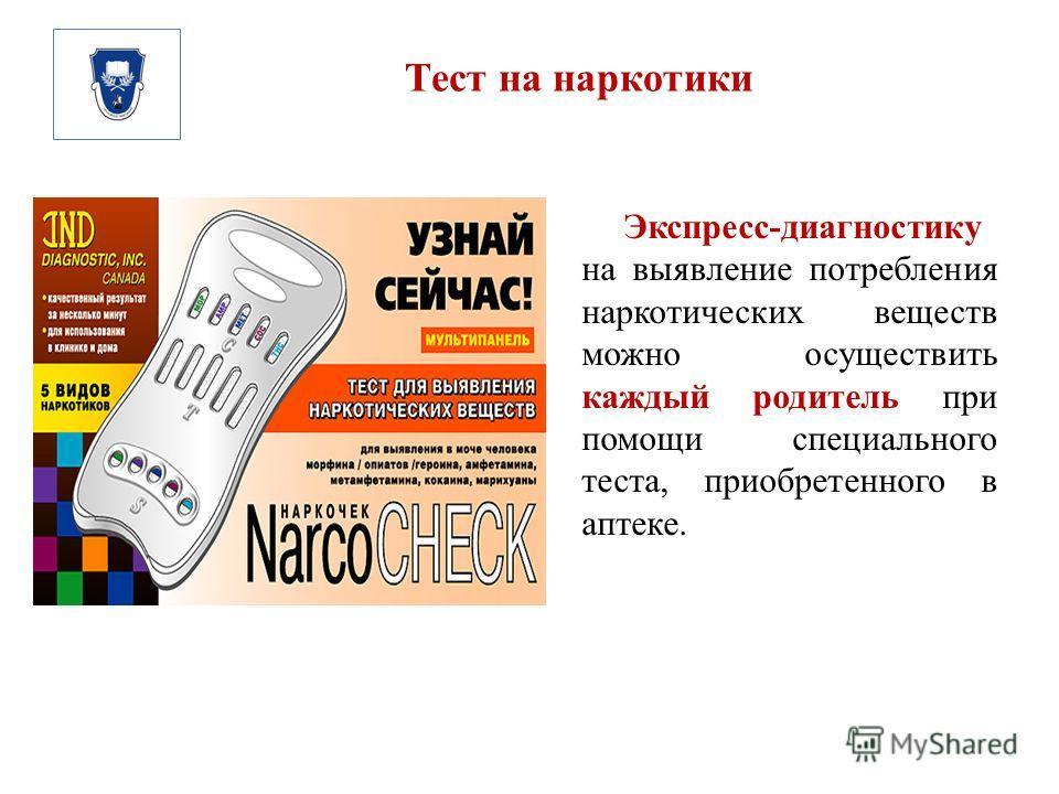 Тест на наркотики Экспресс-диагностику на выявление потребления наркотических веществ можно осуществить каждый родитель при помощи специального теста, приобретенного в аптеке.