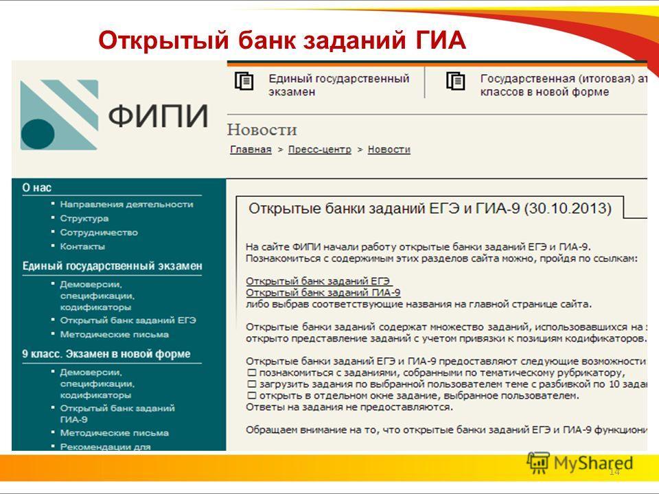 Открытый банк заданий ГИА 14
