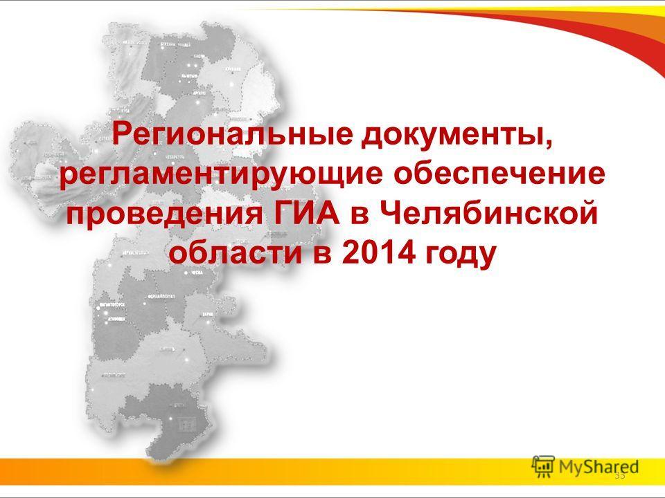 Региональные документы, регламентирующие обеспечение проведения ГИА в Челябинской области в 2014 году 33