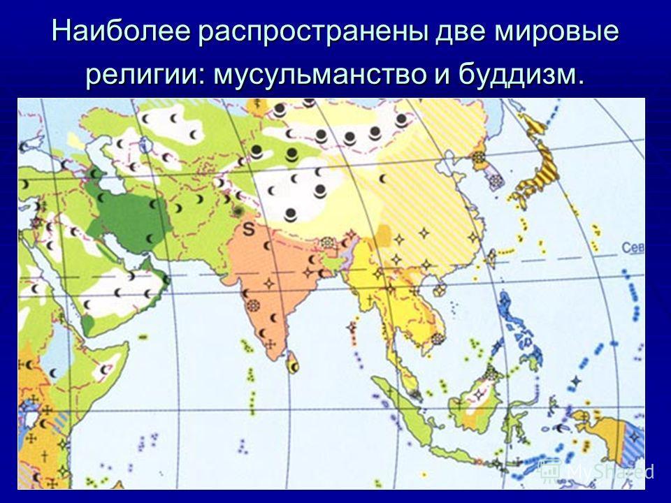 Наиболее распространены две мировые религии: мусульманство и буддизм.
