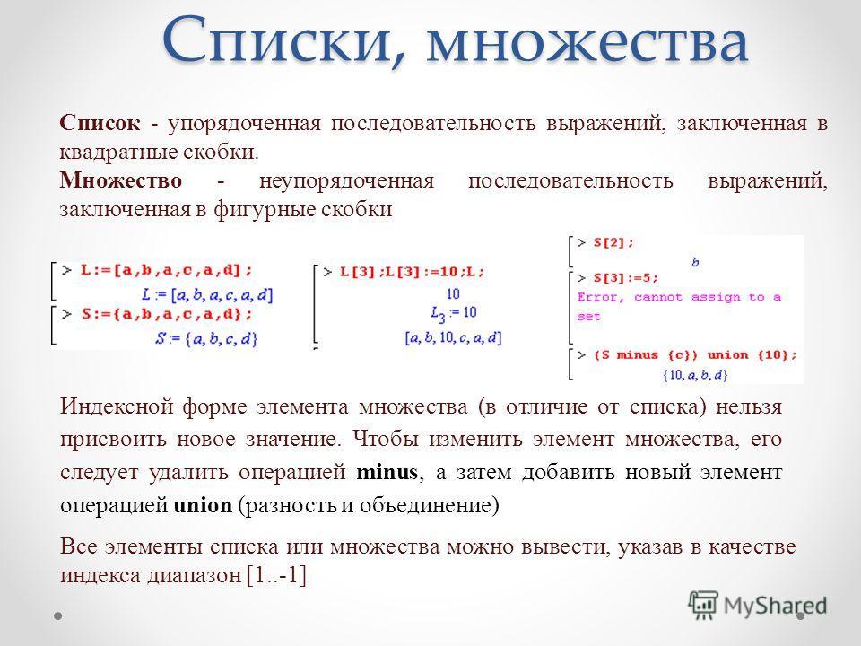 Списки, множества Список - упорядоченная последовательность выражений, заключенная в квадратные скобки. Множество - неупорядоченная последовательность выражений, заключенная в фигурные скобки Индексной форме элемента множества (в отличие от списка) н