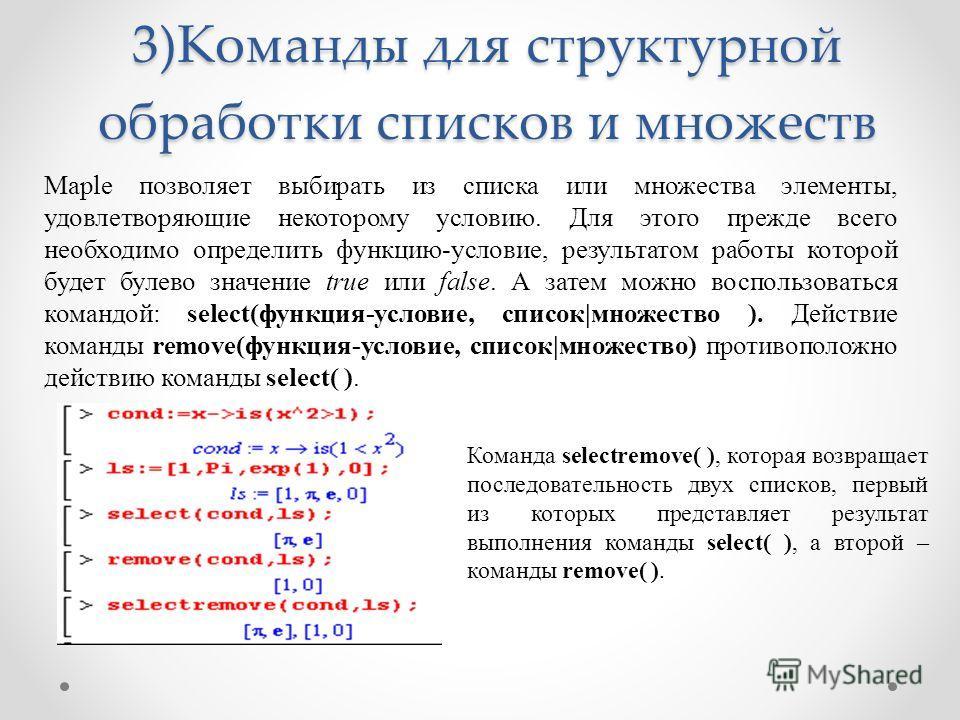 3)Команды для структурной обработки списков и множеств Maple позволяет выбирать из списка или множества элементы, удовлетворяющие некоторому условию. Для этого прежде всего необходимо определить функцию-условие, результатом работы которой будет булев