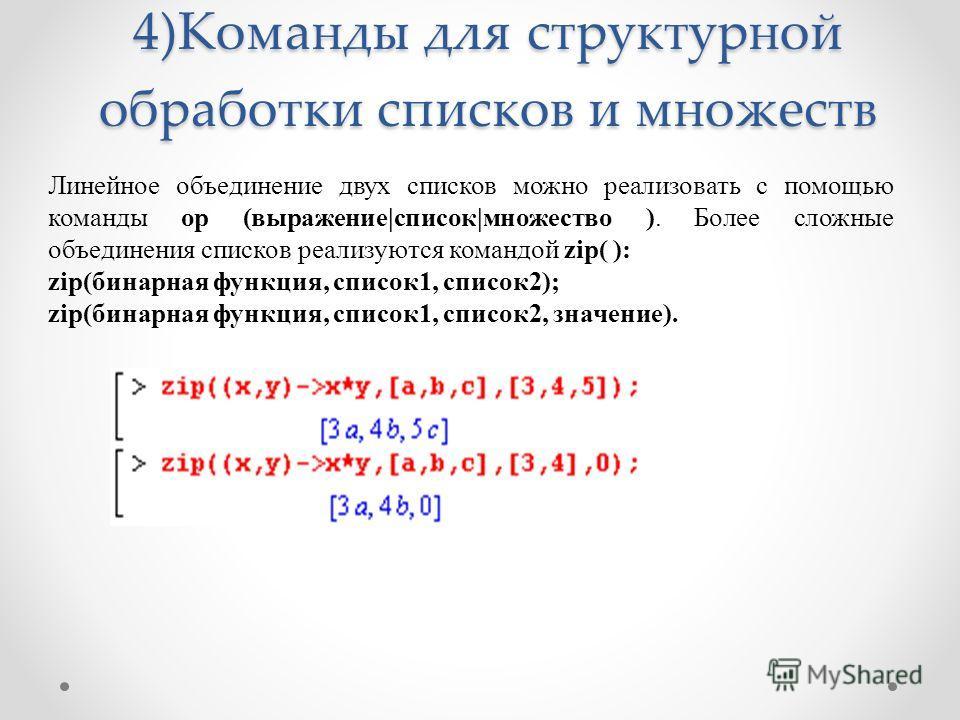 4)Команды для структурной обработки списков и множеств Линейное объединение двух списков можно реализовать с помощью команды op (выражение список множество ). Более сложные объединения списков реализуются командой zip( ): zip(бинарная функция, список