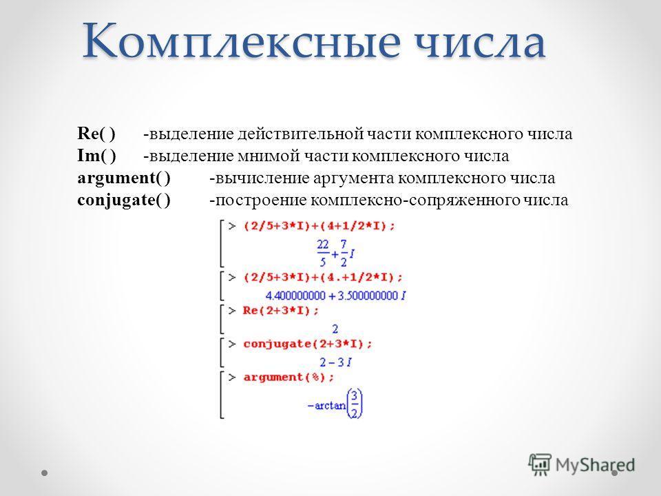 Комплексные числа Re( ) -выделение действительной части комплексного числа Im( ) -выделение мнимой части комплексного числа argument( ) -вычисление аргумента комплексного числа conjugate( ) -построение комплексно-сопряженного числа