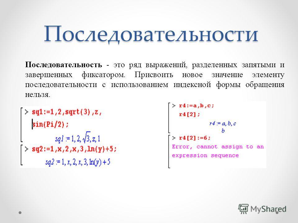 Последовательности Последовательность - это ряд выражений, разделенных запятыми и завершенных фиксатором. Присвоить новое значение элементу последовательности с использованием индексной формы обращения нельзя.