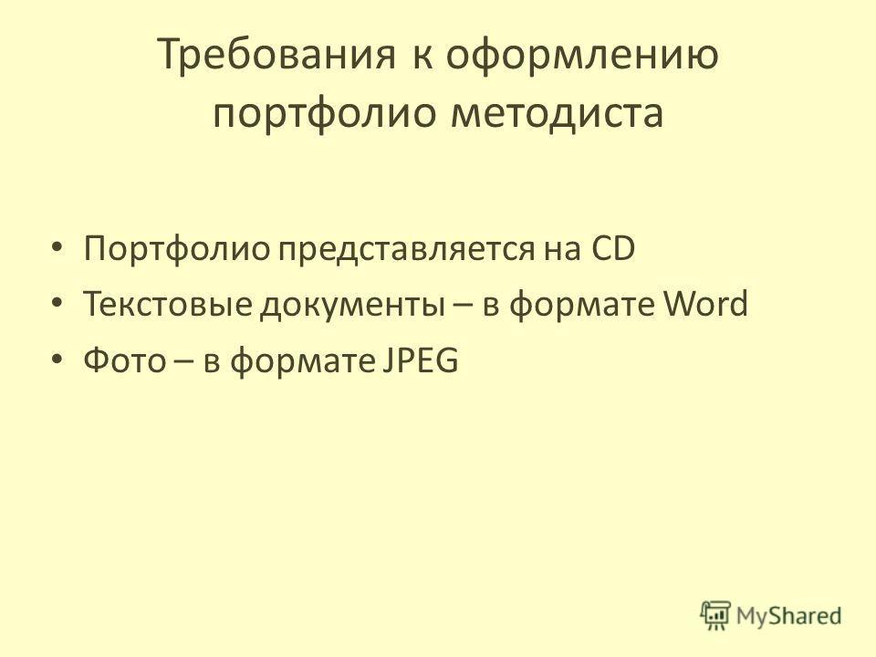 Требования к оформлению портфолио методиста Портфолио представляется на CD Текстовые документы – в формате Word Фото – в формате JPEG