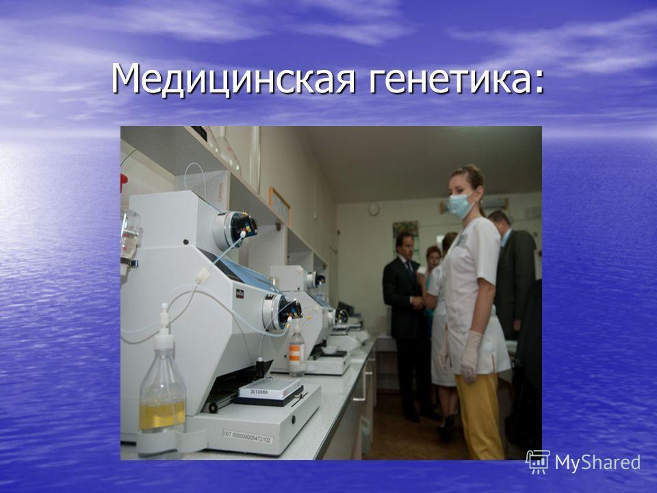 Медицинская генетика: