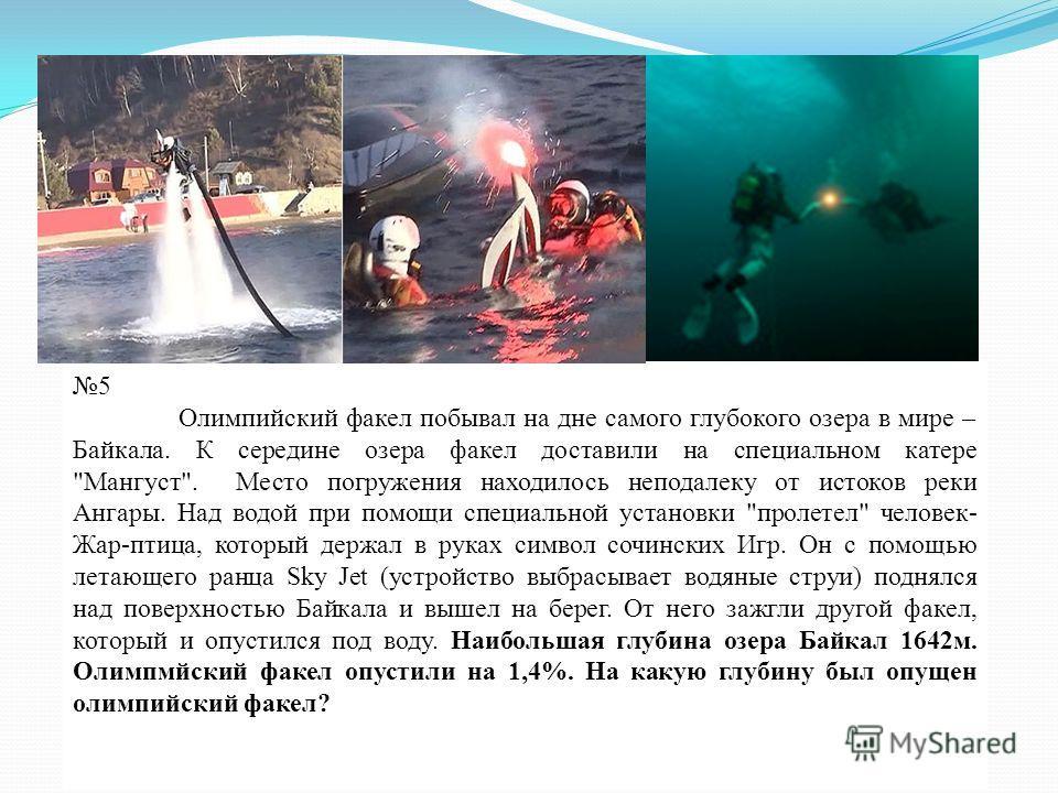5 Олимпийский факел побывал на дне самого глубокого озера в мире – Байкала. К середине озера факел доставили на специальном катере
