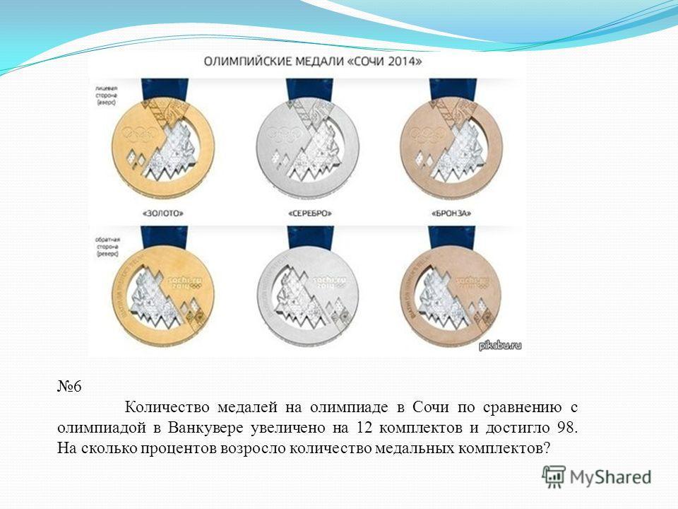 6 Количество медалей на олимпиаде в Сочи по сравнению с олимпиадой в Ванкувере увеличено на 12 комплектов и достигло 98. На сколько процентов возросло количество медальных комплектов?