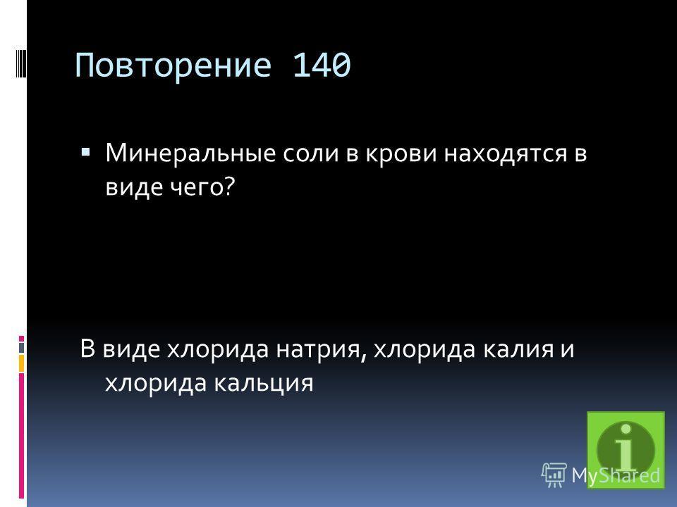 Повторение 130 ФУНКЦИЮ ЛЕЙКОЦТИТОВ ИЗУЧАЛ ИЗВЕСТНЫЙ УЧЕНЫЙ…….. И.И. МЕЧНИКОВ