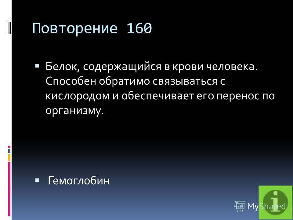 Повторение 150 Илья Ильич Мечников доказал существование фагоцитоза путем введения занозы в тело животного. Что за животное стало знаменитым благодаря его опыту? Морская звезда
