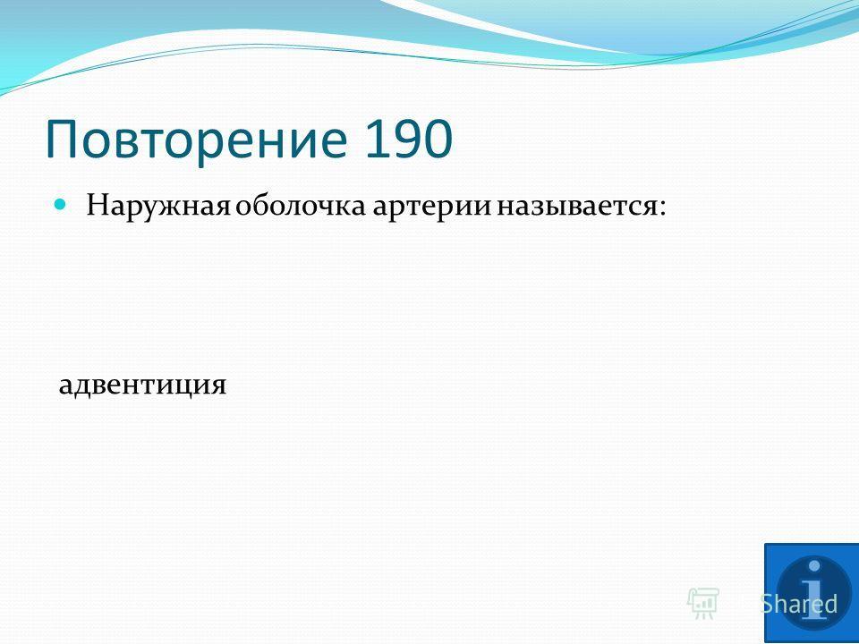 Повторение 180 Веночный круг кровообращения заканчивается в: правом предсердии