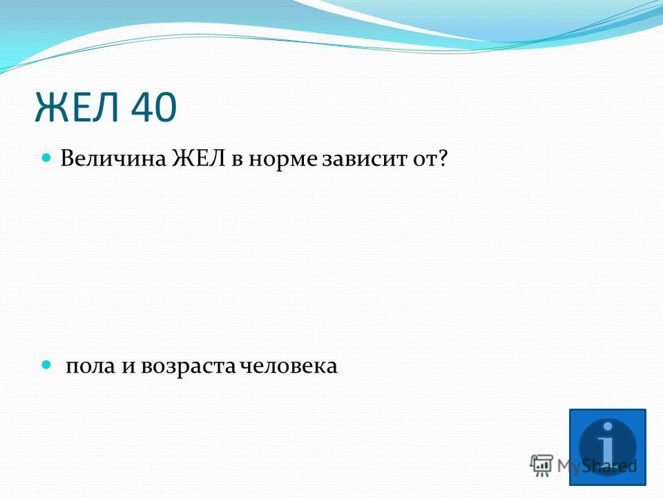 ЖЕЛ 30 Что делают хеморецепторы при повышение концентрации СО2 в крови? Возбуждаются