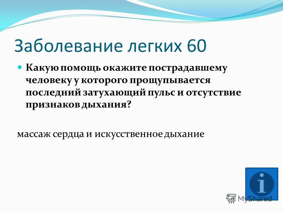 Заболевание легких 50 Разрушительное действие на легкие оказывает... табакокурение