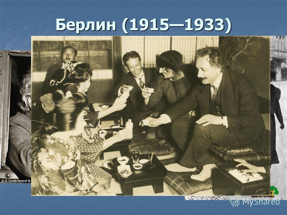 Берлин (19151933) В 1915 году в разговоре с нидерландским физиком Вандером де Хаазом Эйнштейн предложил схему и расчёт опыта, который после успешной реализации получил название «эффект Эйнштейна де Хааза». В 1915 году в разговоре с нидерландским физи
