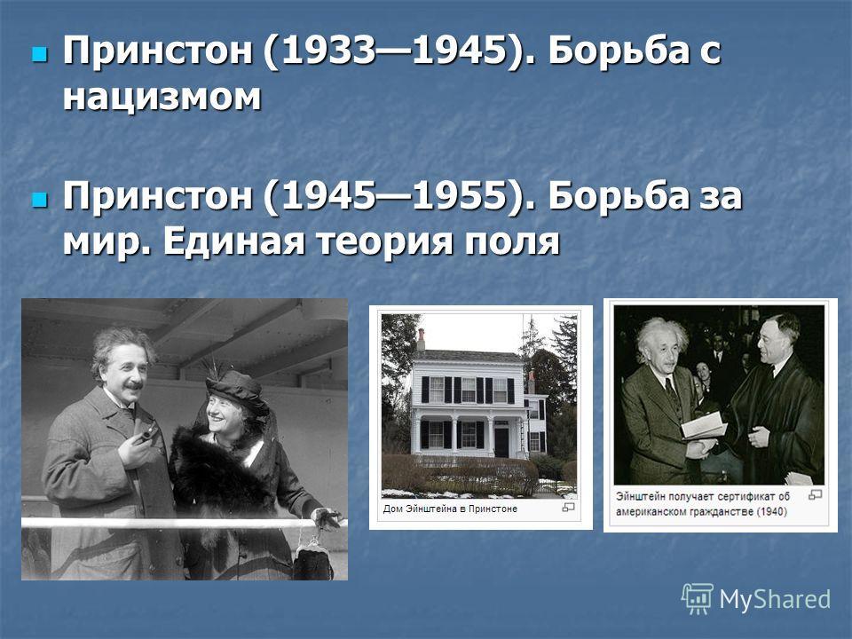 Принстон (19331945). Борьба с нацизмом Принстон (19331945). Борьба с нацизмом Принстон (19451955). Борьба за мир. Единая теория поля Принстон (19451955). Борьба за мир. Единая теория поля