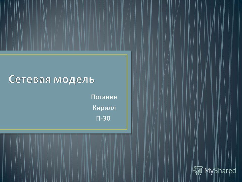 Потанин Кирилл П -30