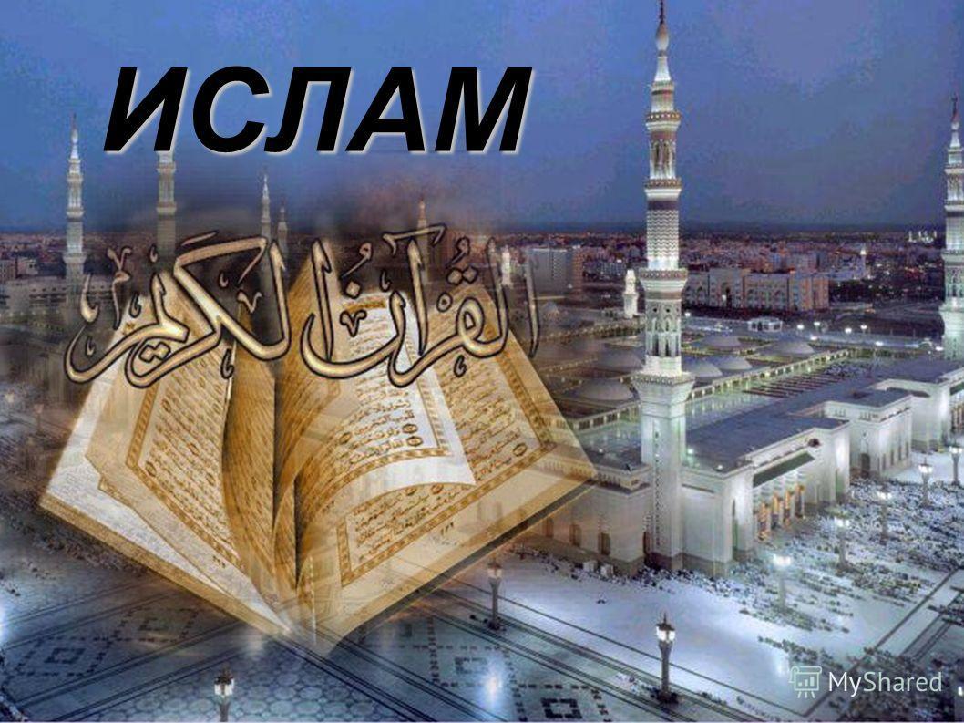 Презентация На Тему Ислам