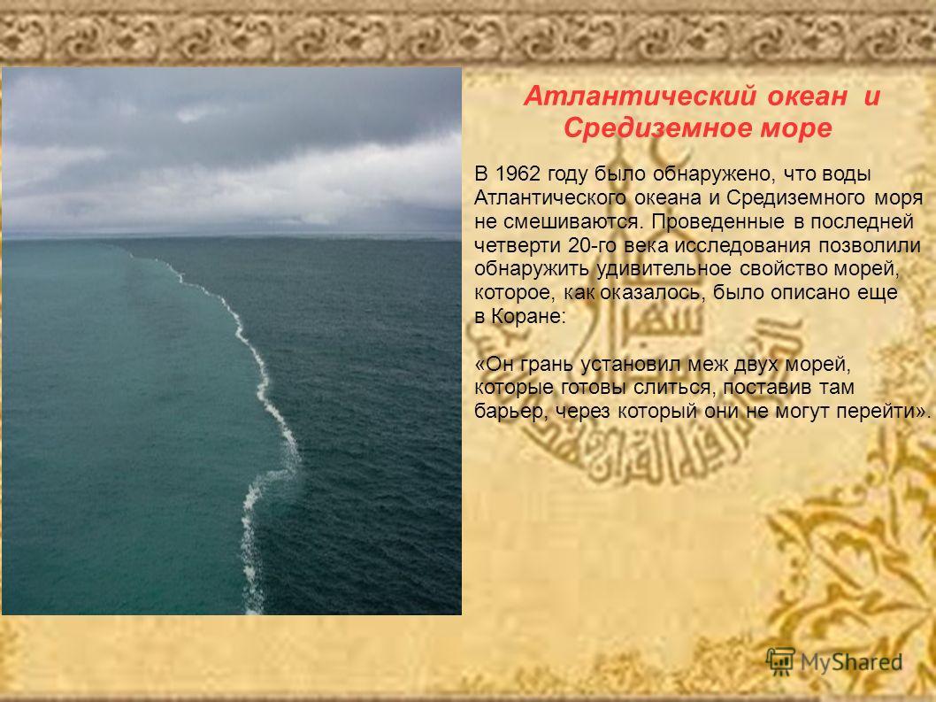 В 1962 году было обнаружено, что воды Атлантического океана и Средиземного моря не смешиваются. Проведенные в последней четверти 20-го века исследования позволили обнаружить удивительное свойство морей, которое, как оказалось, было описано еще в Кора