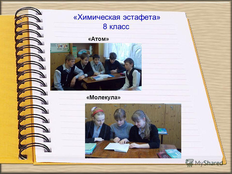 «Химическая эстафета» 8 класс «Атом» «Молекула»