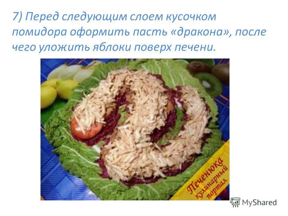 7) Перед следующим слоем кусочком помидора оформить пасть «дракона», после чего уложить яблоки поверх печени.