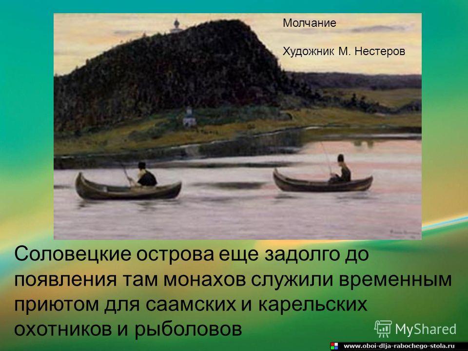 Соловецкие острова еще задолго до появления там монахов служили временным приютом для саамских и карельских охотников и рыболовов Молчание Художник М. Нестеров