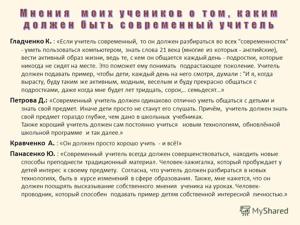 Гладченко К. : «Если учитель современный, то он должен разбираться во всех