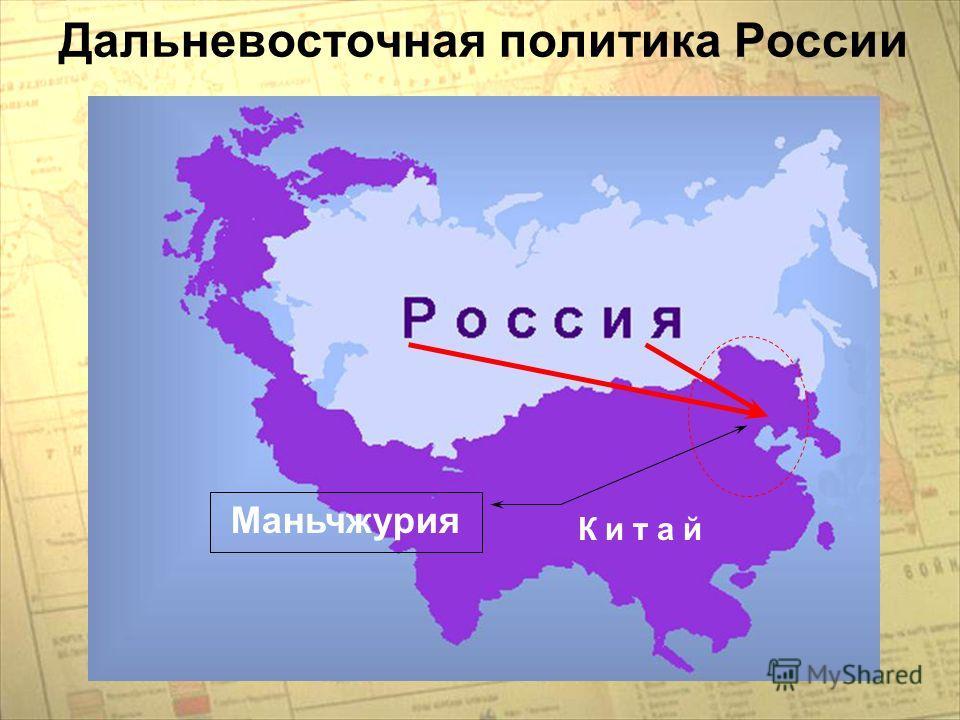 Дальневосточная политика России Маньчжурия К и т а йК и т а й