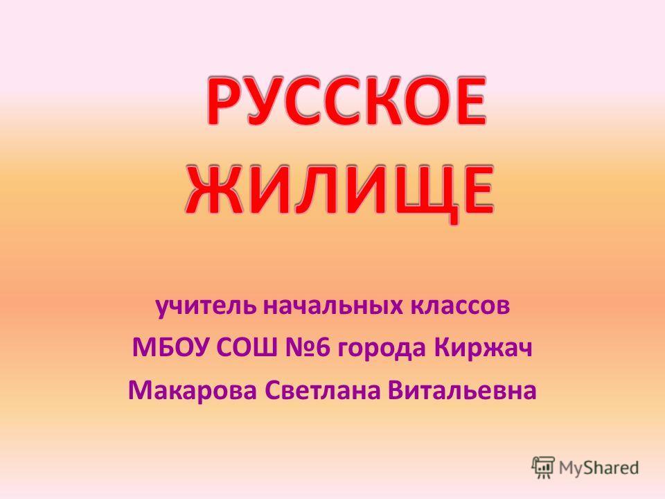 учитель начальных классов МБОУ СОШ 6 города Киржач Макарова Светлана Витальевна