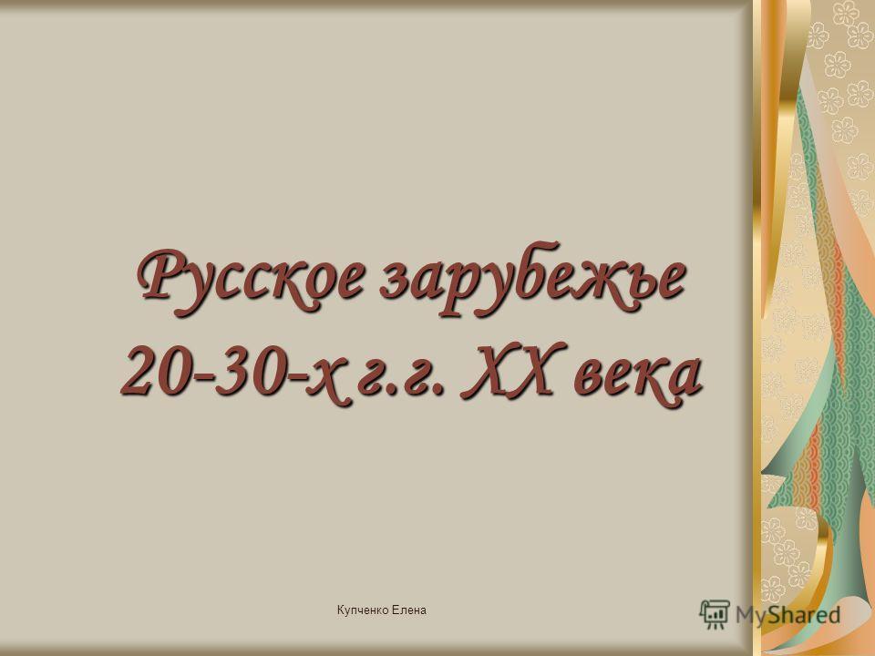 Купченко Елена Русское зарубежье 20-30-х г.г. XX века