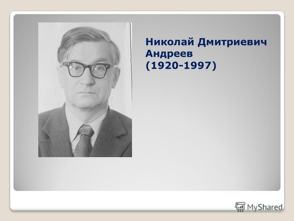 Николай Дмитриевич Андреев (1920-1997)