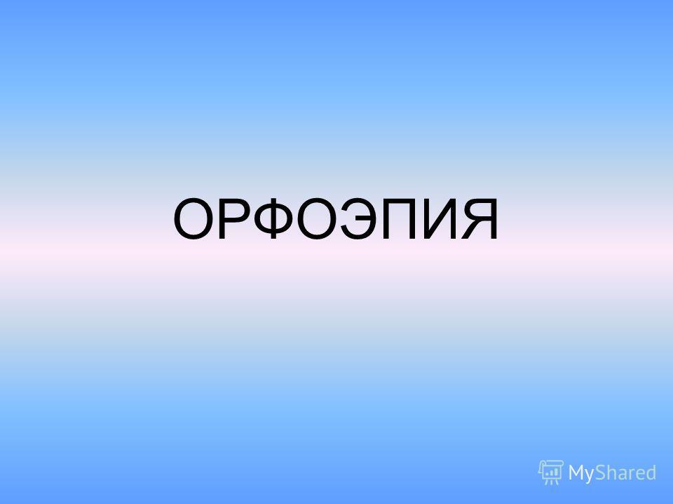 ОРФОЭПИЯ
