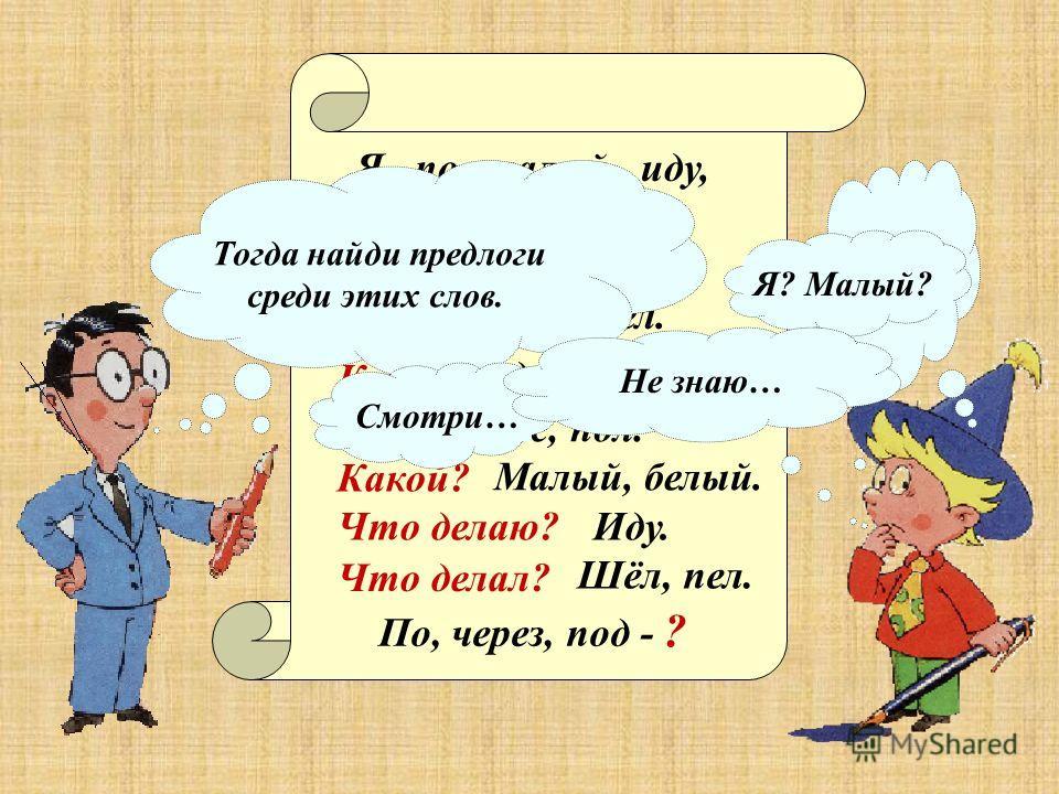глагол прилагательное существительное НА НАД ПО ВОЗЛЕПОДЛЕПЕРЕД ВИЗ С ОТ ДО К ООБ ЗА ПОД ЧЕРЕЗДЛЯ У ОКОЛО РЯДОМ предлоги А как отличить предлоги от других слов: глаголов, существительных, прилагательных и ещё многих других? Я знаю! Это легко! Ведь он