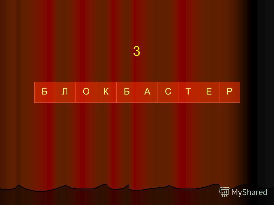 БЛОКБАСТЕР 3