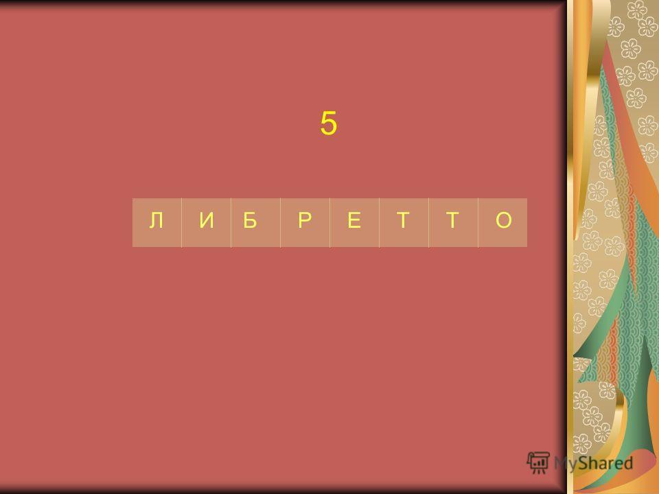 ЛИБРЕТТО 5