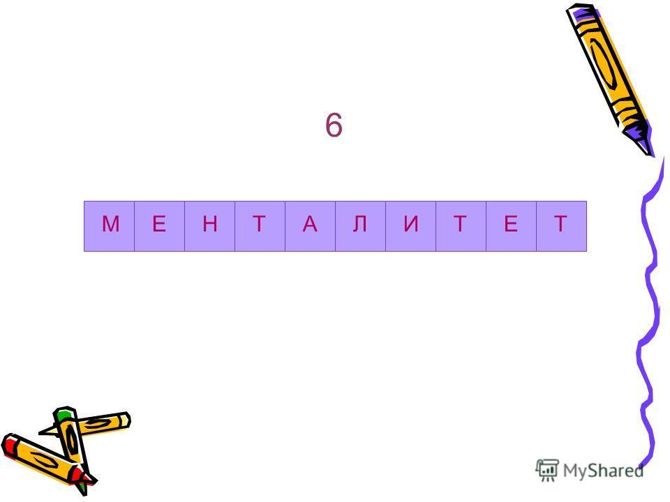 МЕНТАЛИТЕТ 6