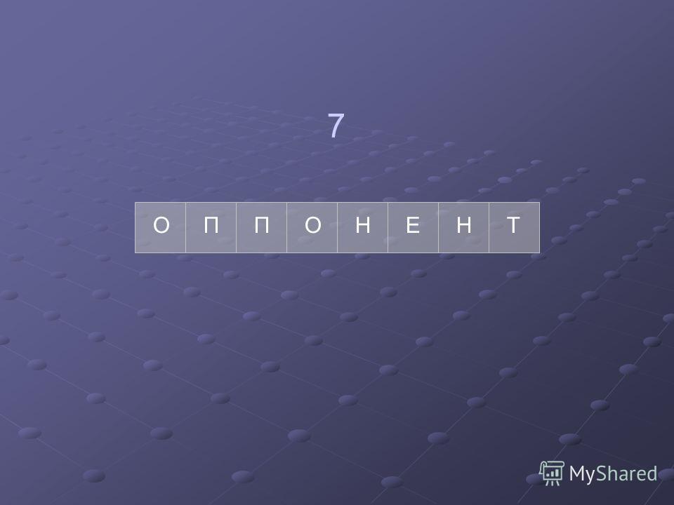 ОППОНЕНТ 7