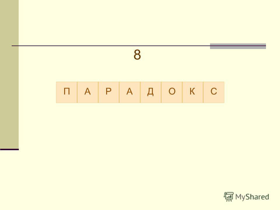 ПАРАДОКС 8
