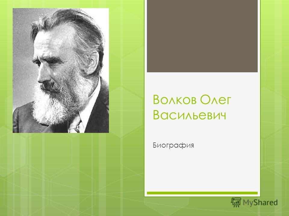 Волков Олег Васильевич Биография