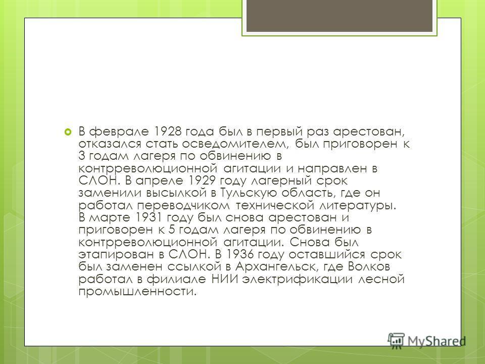 В феврале 1928 года был в первый раз арестован, отказался стать осведомителем, был приговорен к 3 годам лагеря по обвинению в контрреволюционной агитации и направлен в СЛОН. В апреле 1929 году лагерный срок заменили высылкой в Тульскую область, где о
